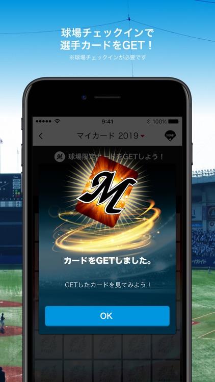 千葉ロッテマリーンズ公式アプリ【Mアプリ】 screenshot-3