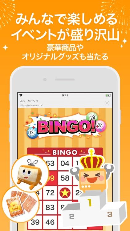 ふわっち screenshot-3