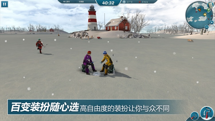 冰钓大师 screenshot-4