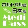 Medi Pass for iPad - iPadアプリ