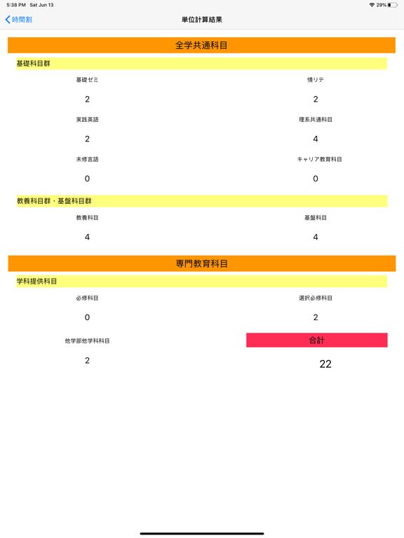 都立大生の単位管理~観光科学科生向け~ screenshot 5