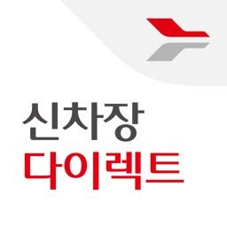 롯데렌터카 신차장 다이렉트