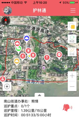 护林通 - náhled