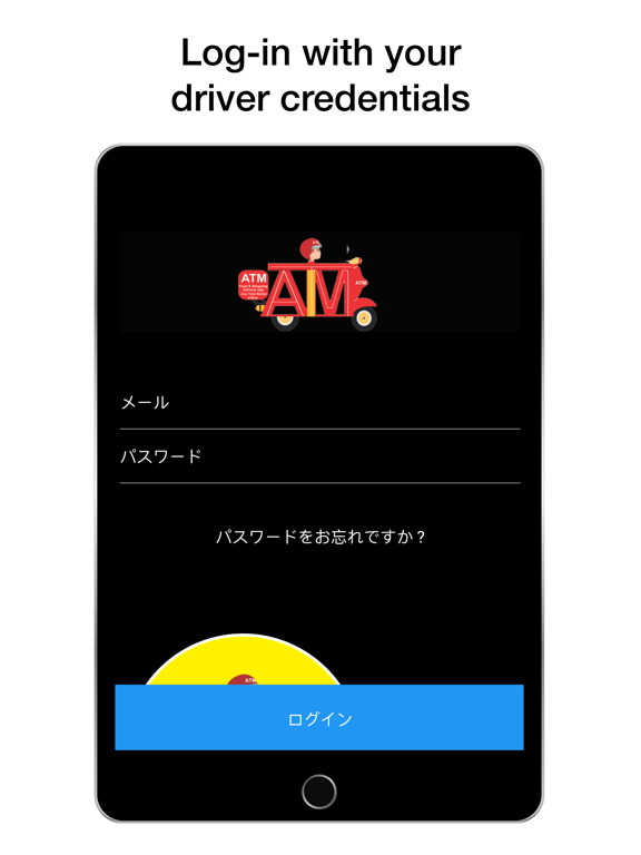 ATM DRIVER APP screenshot 5