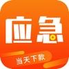 应急钱袋-贷上钱的贷款借钱App
