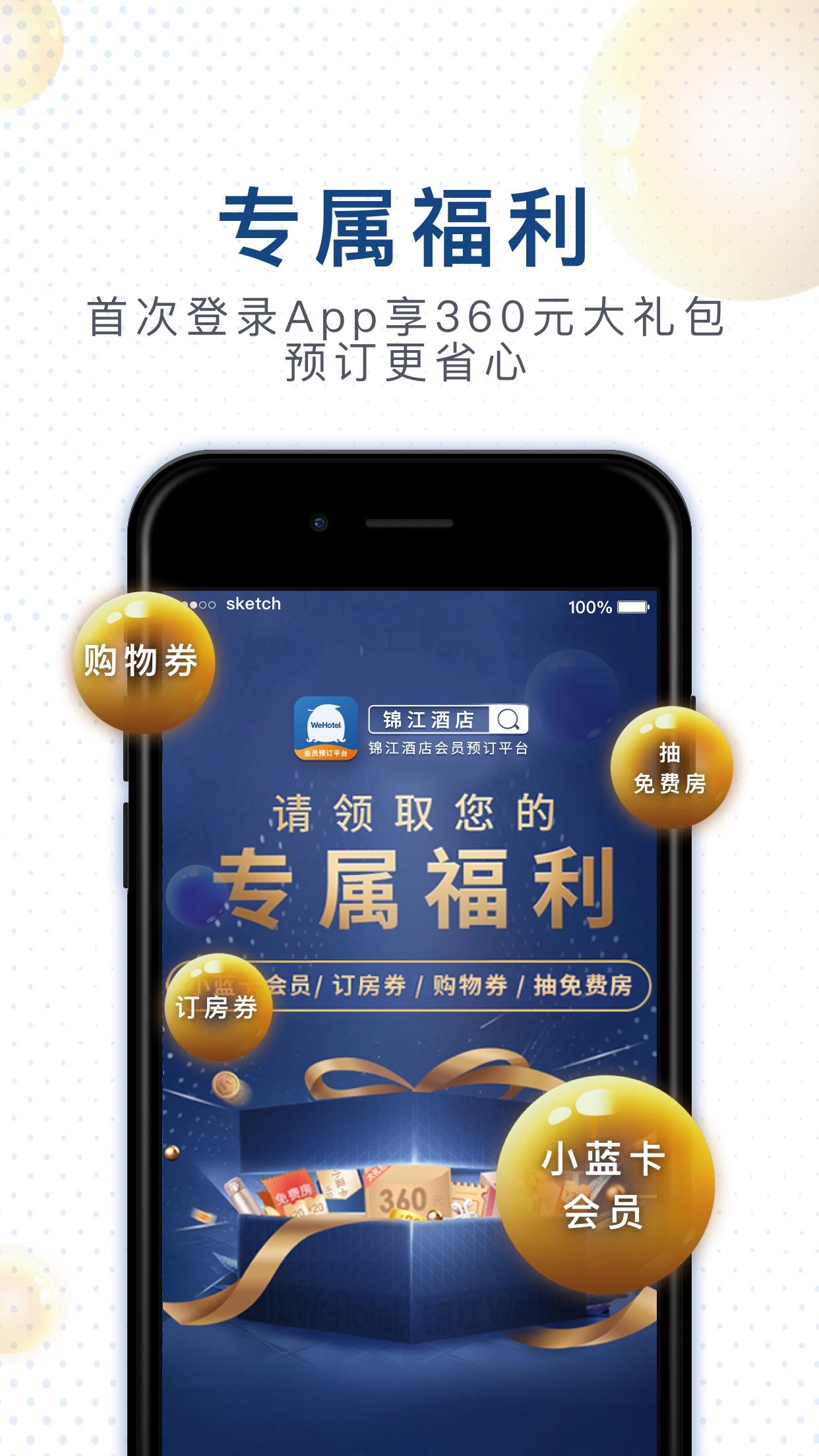 锦江酒店-WeHotel住宿特价酒店预订 Screenshot