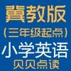 冀教版(三年级起点)小学英语点读学习机