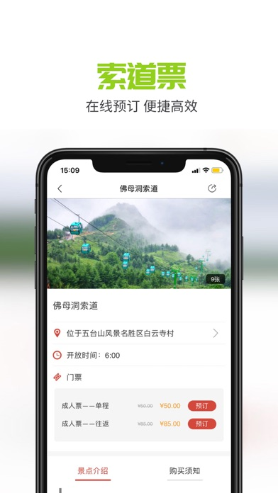 Screen Shot 智慧五台山 4