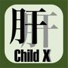 肝硬変重症度Child分類・消化器癌進行度分類