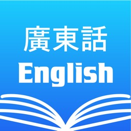 Cantonese English Dictionary