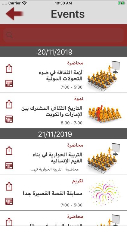معرض الكويت 44 الدولي للكتاب screenshot-5
