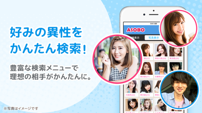 ASOBO(あそぼ)-恋活・マッチングアプリ- ScreenShot1