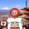 JapanWalk[计步器应用程序]