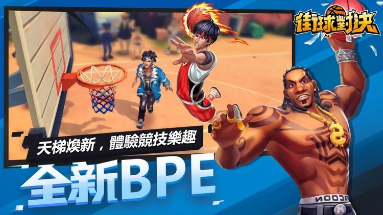 街球對決-超逼真的籃球競技遊戲 screenshot-4