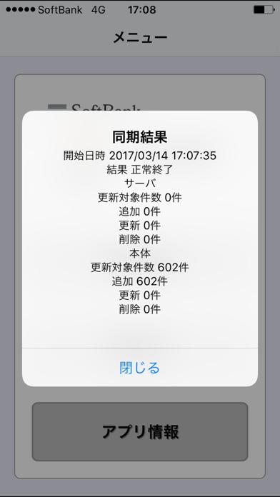 共有電話帳 ScreenShot2
