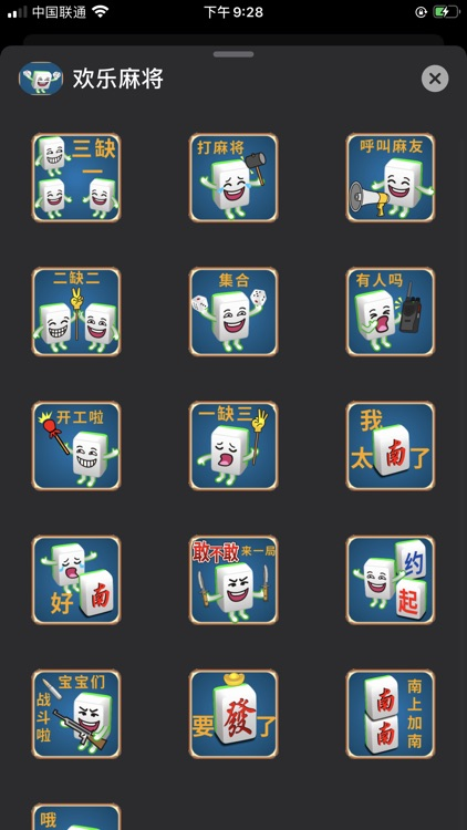 欢乐麻将emoji screenshot-4