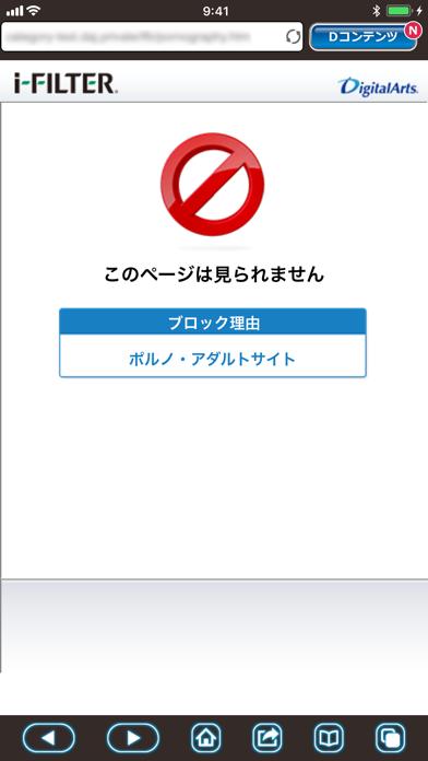 i-FILTER ブラウザー&クラウド SB ScreenShot0
