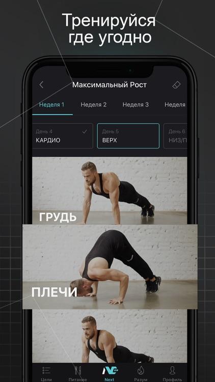 Next: тренировки и фитнес