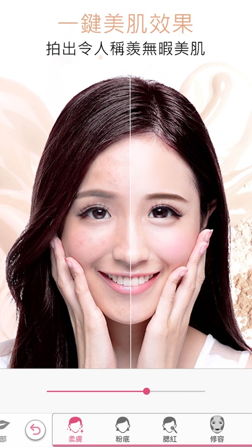 玩美彩妆-AR美妆自拍魔镜-6