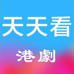 天天看港剧-粤语人人视频播放器