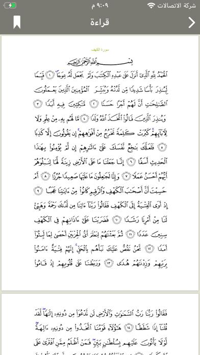 سورة الكهف alkahfلقطة شاشة2