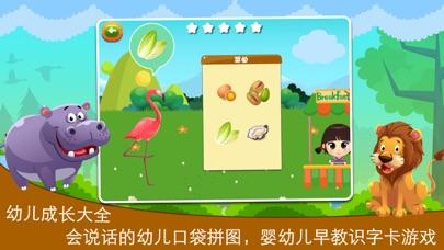 宝宝恐龙世界-婴幼儿早教识字卡游戏 screenshot two