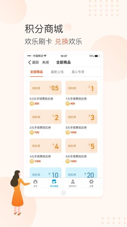 星支付 screenshot-2