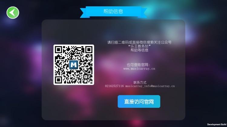 乐王学院 screenshot-6