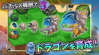 マージドラゴン (Merge Dragons!)のおすすめ画像3