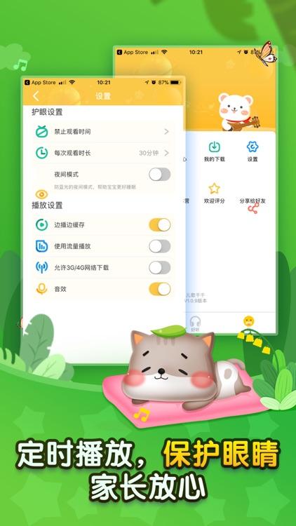 儿歌仟仟-宝宝巴士正版授权 screenshot-3