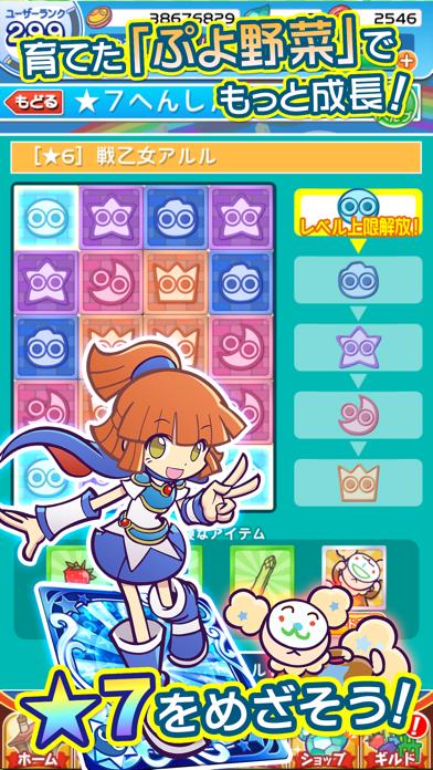 ぷよぷよ!!クエスト -簡単操作で大連鎖。爽快 パズル!のおすすめ画像4