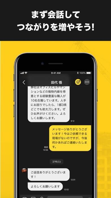 助太刀 - 職人と建設現場をつなぐアプリ - ScreenShot2