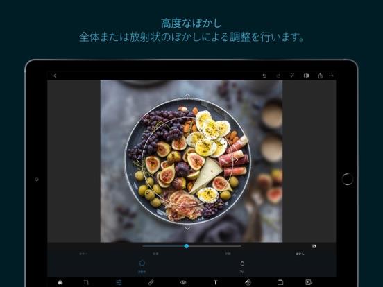 Photoshop Express 写真加工&画像編集アプリのおすすめ画像7