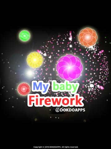 私の赤ちゃん 花火遊びのおすすめ画像1