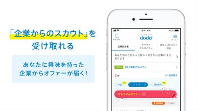 転職 求人 はdoda - 仕事探しを支援する転職サイトのおすすめ画像3