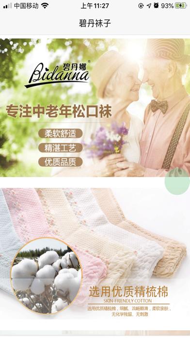 碧丹E购 screenshot #3