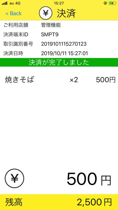 トリレジ ScreenShot2