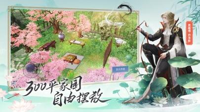 倩女幽魂 Screenshot