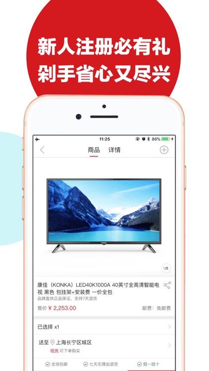安家趣花——一站式安家消费服务平台 screenshot-3