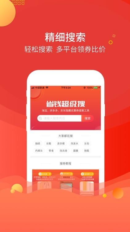 聚省优选-购物领优惠券的返利app