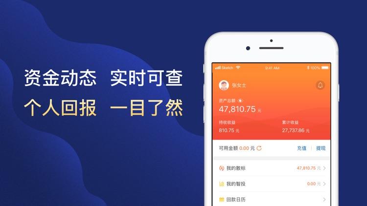 汇盈金服-金融投资银行存管合规平台 screenshot-4