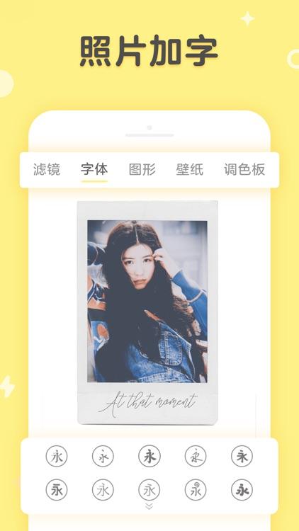 黄油相机 screenshot-0