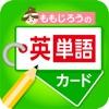 ももじろうの英単語カード - iPhoneアプリ