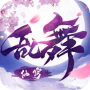 乱舞仙穹-东方玄幻3D修仙游戏