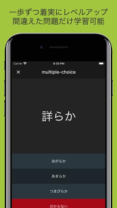 毎年試験に出る漢字のおすすめ画像5