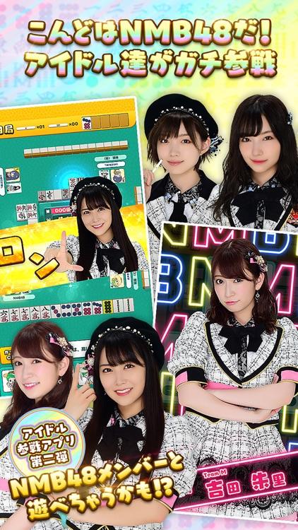 NMB48の麻雀てっぺんとったんで! screenshot-3