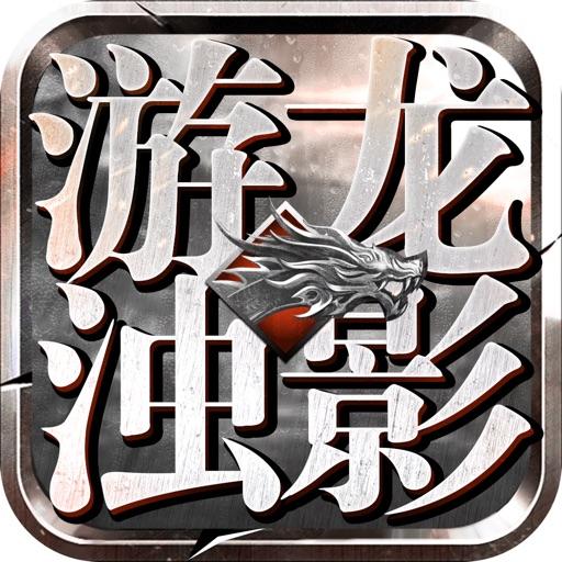游龙浊影-大型玄幻游戏