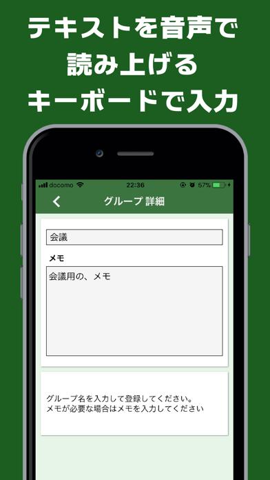 しゃべるメモ帳のスクリーンショット3