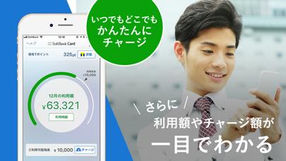 ソフトバンクカード-カード利用額・家計簿管理アプリ ScreenShot2