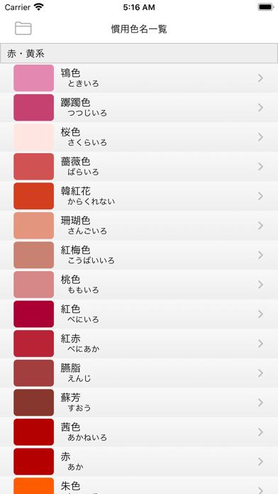 クイズもできる慣用色名帳のおすすめ画像1